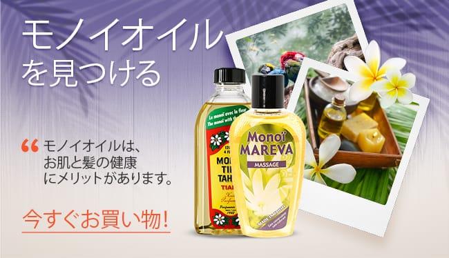 Monoi oil or shea butter