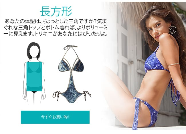 Best swimwear for rectangle shape body